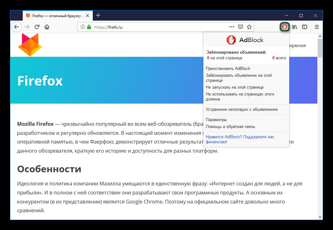 Zapusk-rasshireniya-AdBlock-dlya-Firefox.png