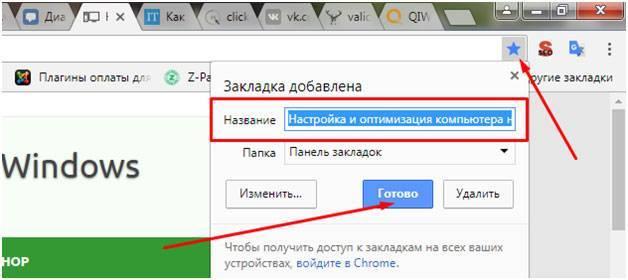kak-dobavit-zakladki-google-chrome4.jpg