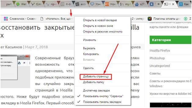 kak-dobavit-zakladki-google-chrome5.jpg