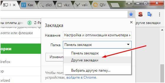 kak-dobavit-zakladki-google-chrome7.jpg