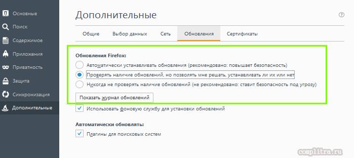 obnovleniya-mozila-faerfoks.png