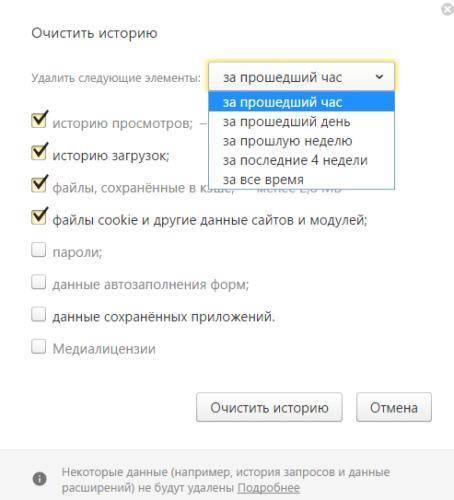 ochistit-istoriu-yandex-brouser2-454x500.png