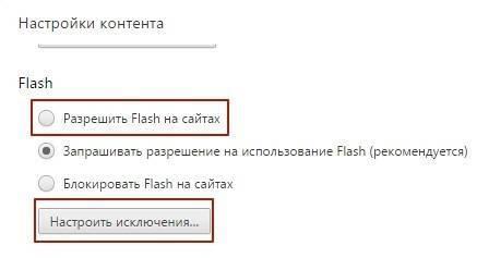Flash-options-chrome.jpg