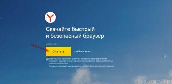 pereustanovit-ybr-15-550x268.jpg