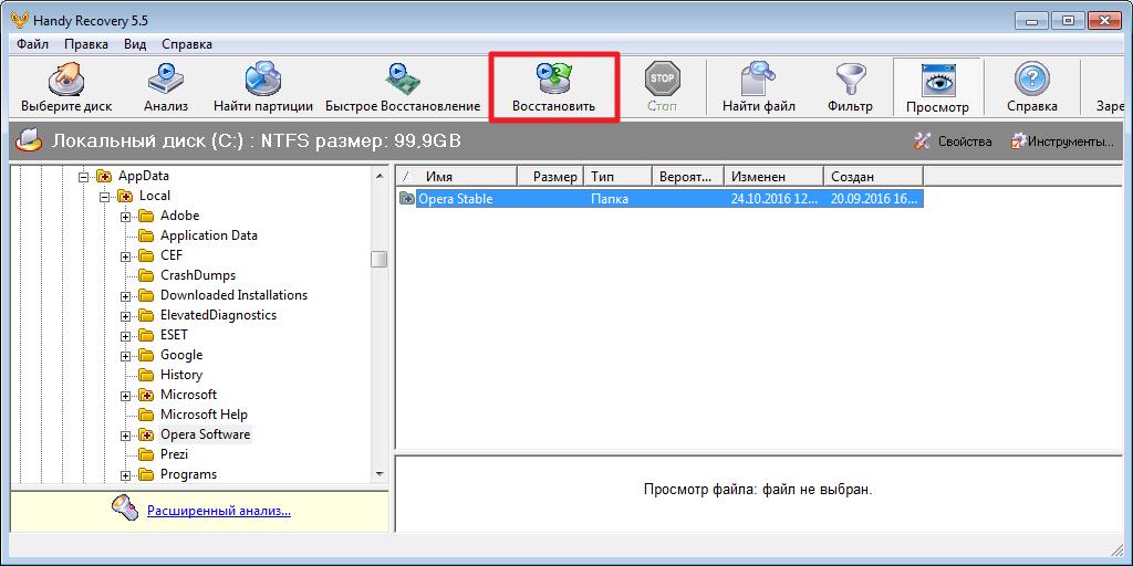Vosstanovit-v-programme-Handy-Recovery.png