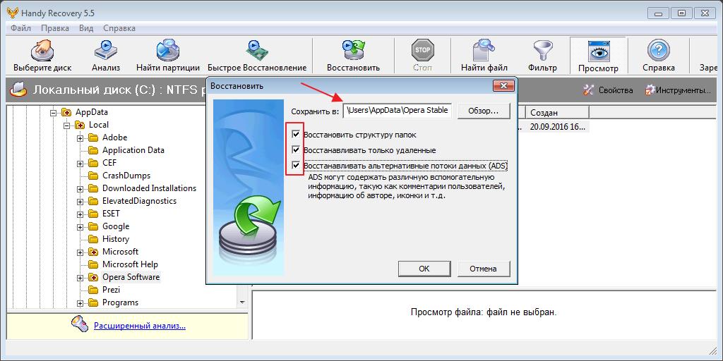 Ustanovka-parametrov-vosstanovleniya-v-programme-Handy-Recovery.png