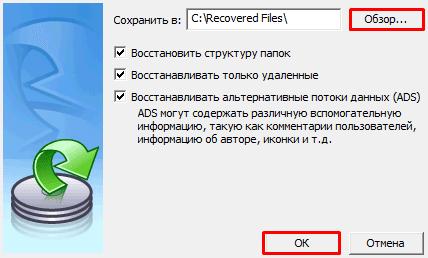 vybor-papki-dlya-vosstanovleniya-istorii.png