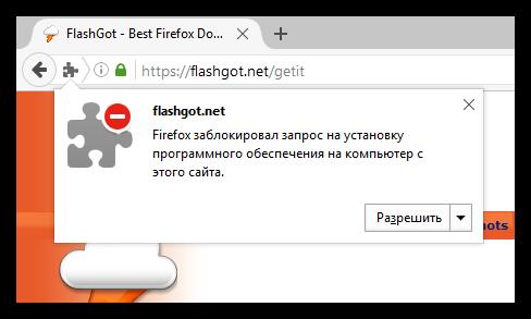 FashGot-dlya-Firefox-3.png