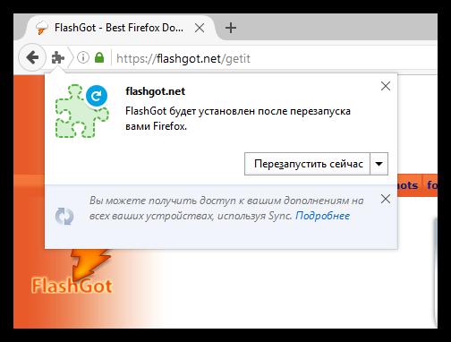 FashGot-dlya-Firefox-4.png