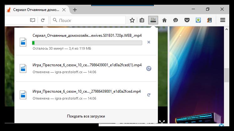 FashGot-dlya-Firefox-6.png