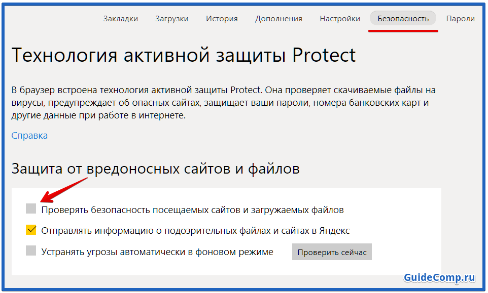 03-10-protect-yandex-brauzer-8.png