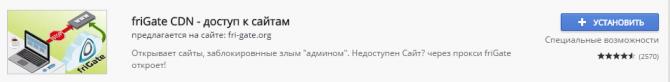 ne-otkryvayutsya-rasshireniya-v-google-chrome2-670x82.png