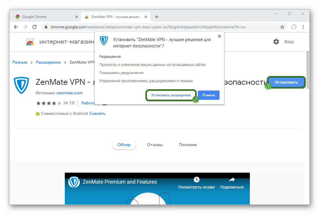 Ustanovit-rasshirenie-ZenMate-VPN-v-internet-magazine-Google-Chrome.png