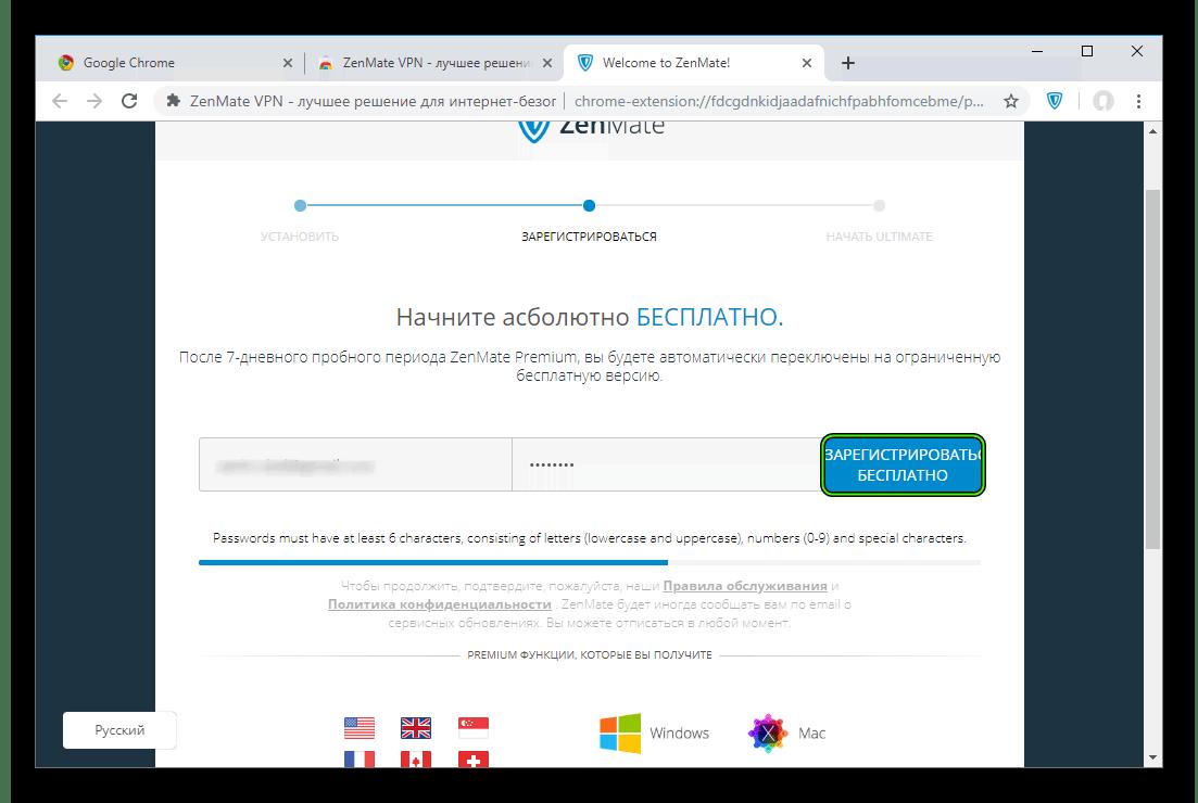Sozdanie-akkaunta-dlya-rasshireniya-ZenMate-VPN-v-Google-Chrome.png