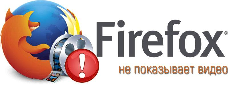 firefox-ne-pokazyvaet-video.jpg