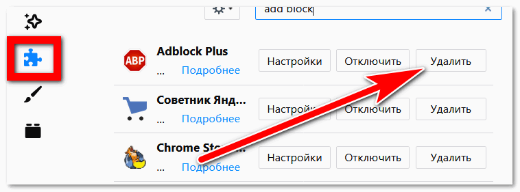 udalit-addblock.png
