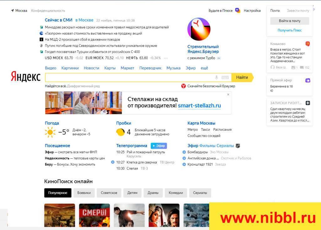 vsplyvayushchie-reklamnye-v-brauzere_2-1024x734.jpg
