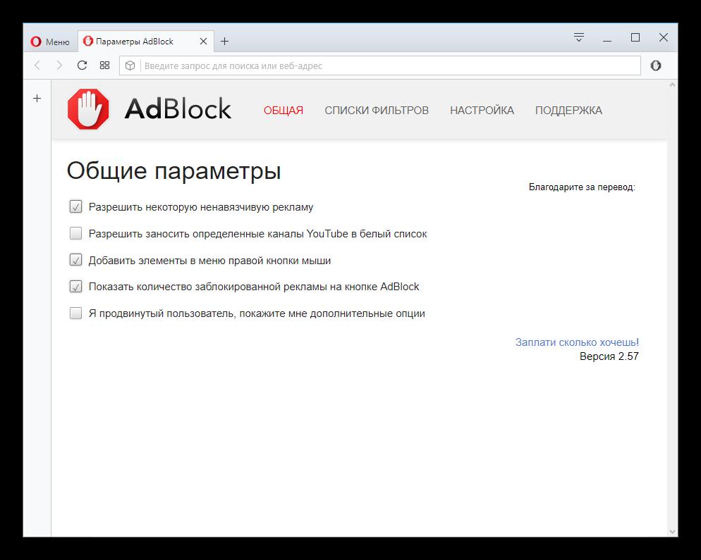 Okno-parametrov-rasshireniya-AdBlock-dlya-Opera.png