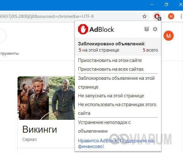 otklyuchenie-reklamy-v-google-chrome-4.jpg