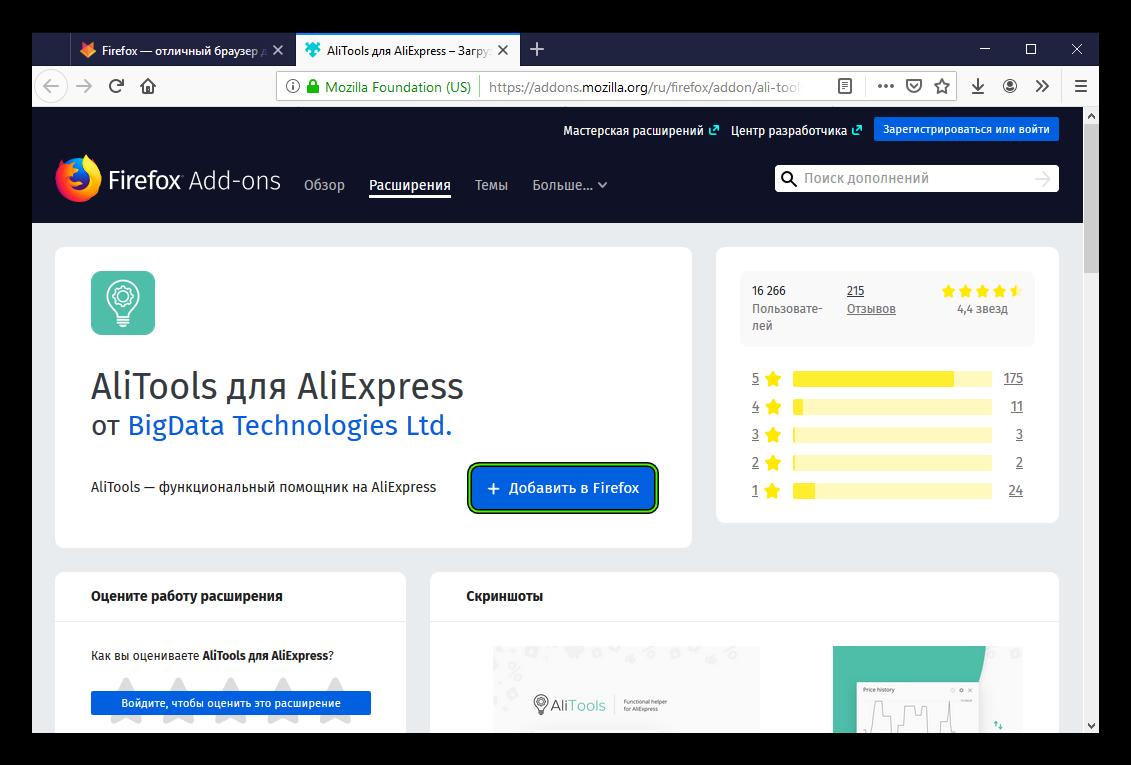 Dobavit-plagin-AliTools-dlya-AliExpress-v-brauzere-Firefox.png