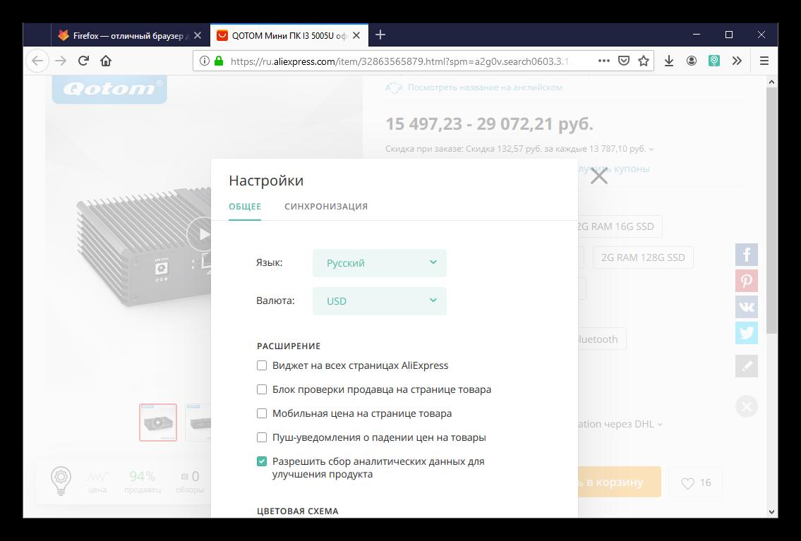 Nastrojki-plagina-AliTools-dlya-AliExpress-v-brauzer-Firefox.png
