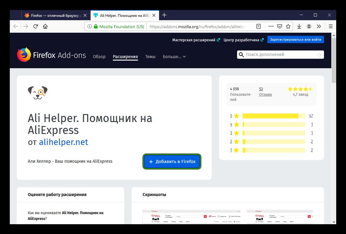 Dobavit-plagin-Ali-Helper-v-brauzer-Firefox.png