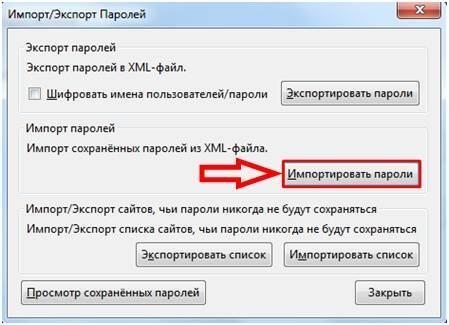 perenos-passwords-firefox-16.jpg