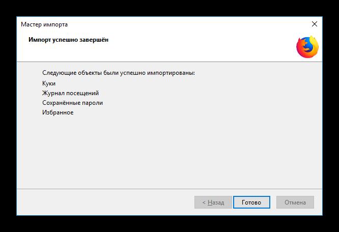 Zavershenie-importa-loginov-v-Firefox.png