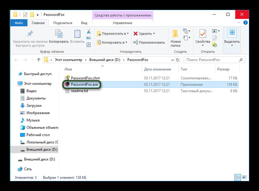 Zapusk-PasswordFox-v-Windows.png