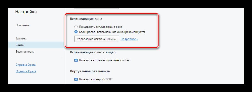 blokirovat-vsplyvayushhie-okna-opera.png