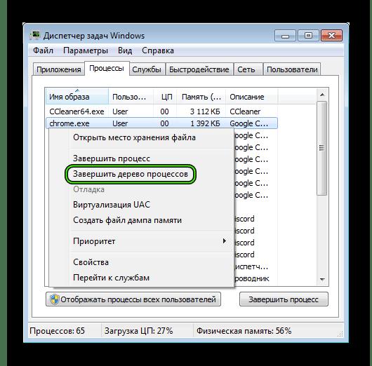 Zavershit-protsess-chrome.exe-v-Dispetchere-zadach-Windows-7.png