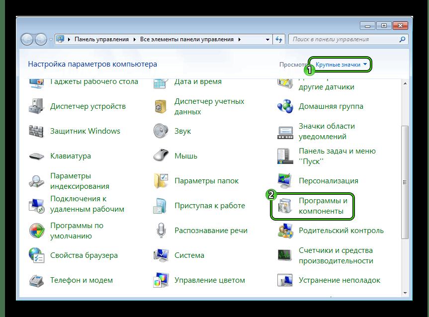 Programmy-i-komponenty-v-Paneli-upravleniya-Windows-7.png