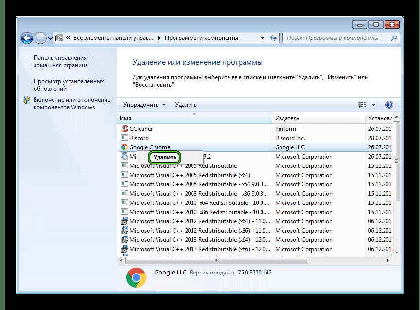 Udalit-Google-Chrome-v-Windows-7.png