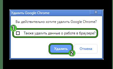 Podtverzhdenie-udaleniya-brauzera-Google-Chrome-v-Windows-7.png