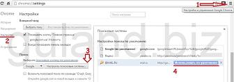 m-Google-Chrome-poiskovaja-sistema2.png