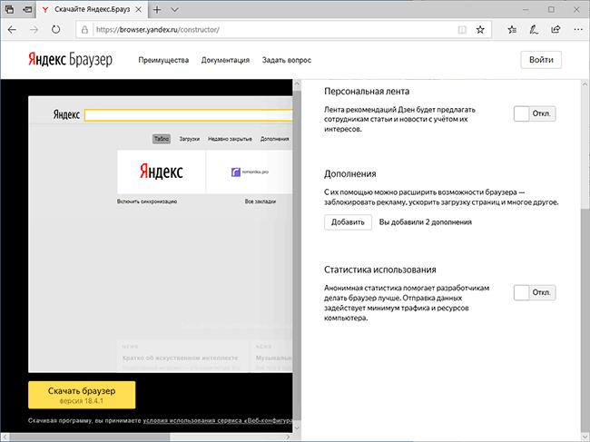 download-yandex-browser-offline-installer.png