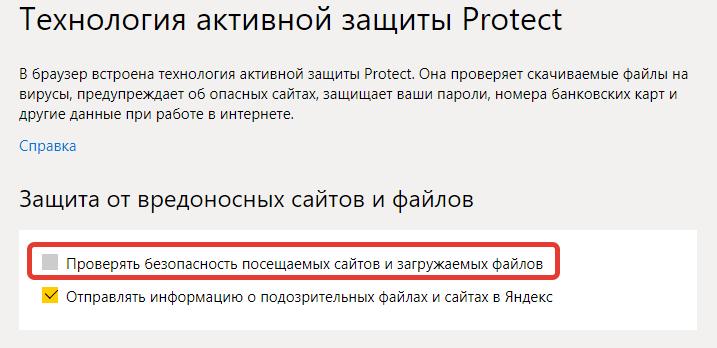 otklyuchenie-proverki-zagruzok.png