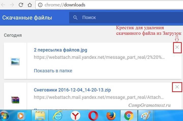 skachannye-fajly-v-Google-Chrome.jpg