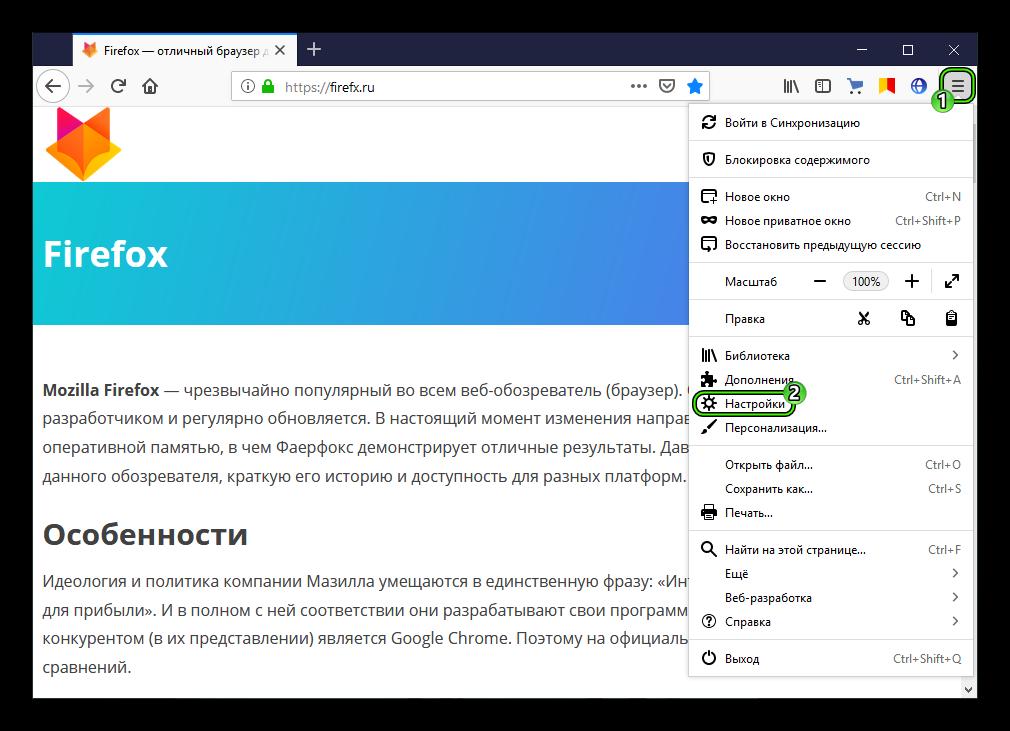 Punkt-Nastrojki-v-osnovnom-menyu-brauzera-Mozilla-Firefox.png