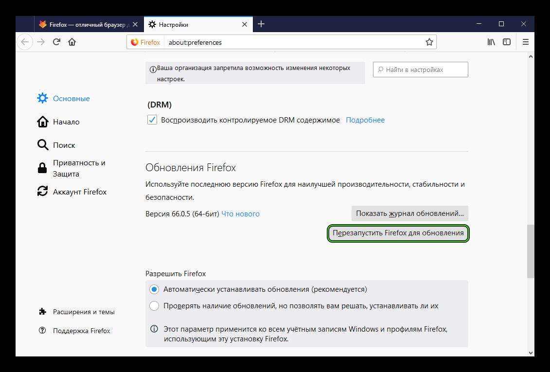 Punkt-Perezapustit-Firefox-dlya-obnovleniya-na-stranitse-nastroek-brauzera.png