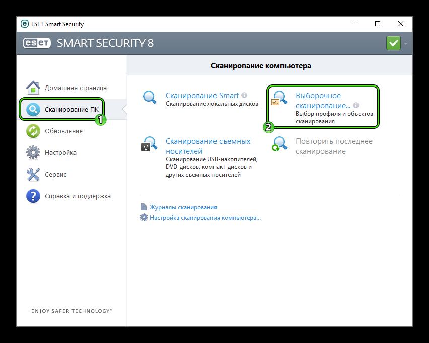 Zapusk-protsedury-skanirovaniya-v-ESET-Smart-Security.png
