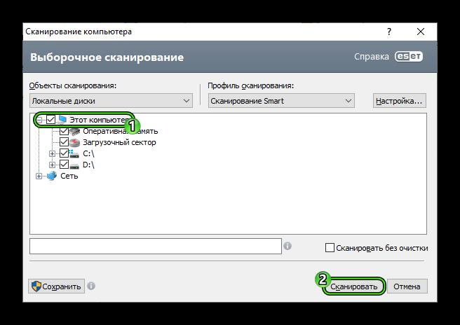 Nachalo-protsedury-skanirovaniya-v-ESET-Smart-Security.png