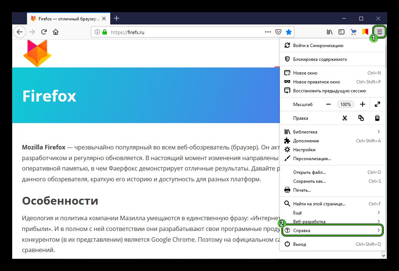 Punkt-Spravka-v-okne-polzovatelskogo-menyu-brauzera-Firefox.png