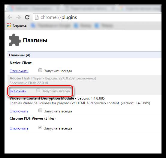 Chrome-Plugins-podklyuchaemyie-moduli-7.png