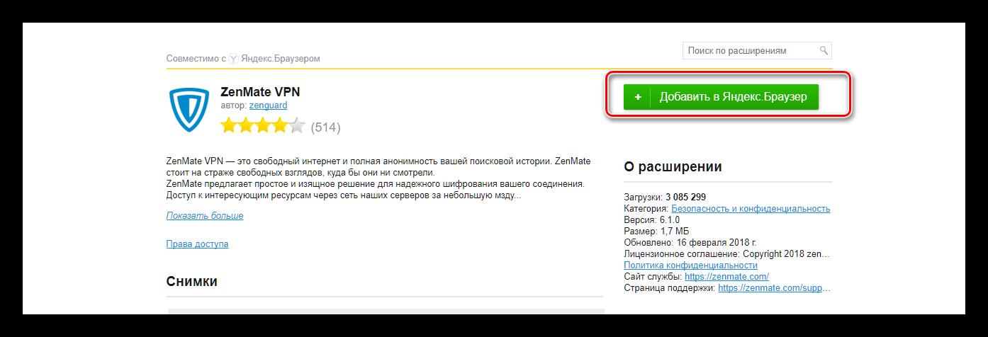 dobavit-v-yandeks-brauzer-zenmejt.png
