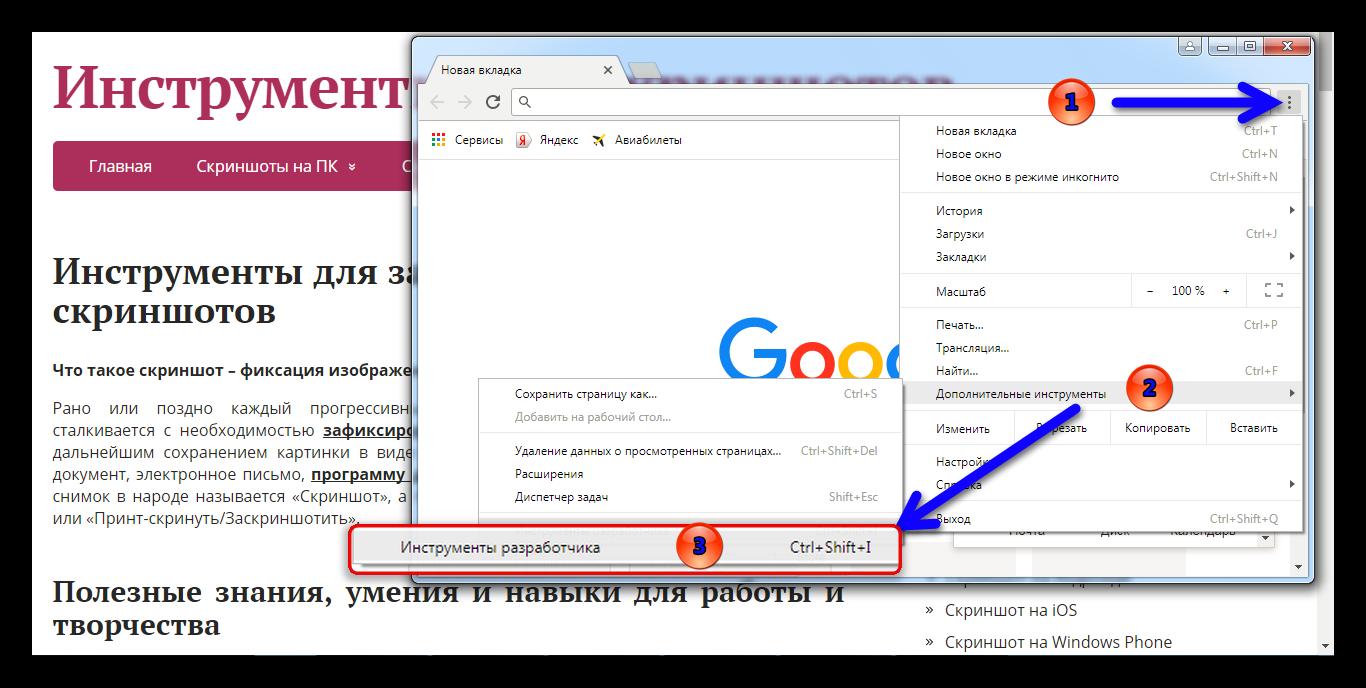 Instrumenty-razrabotchika-v-Gugl-Hrom.png