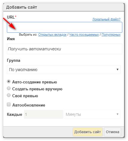 dobavit-sajt-v-zakladku-speed-dial.png