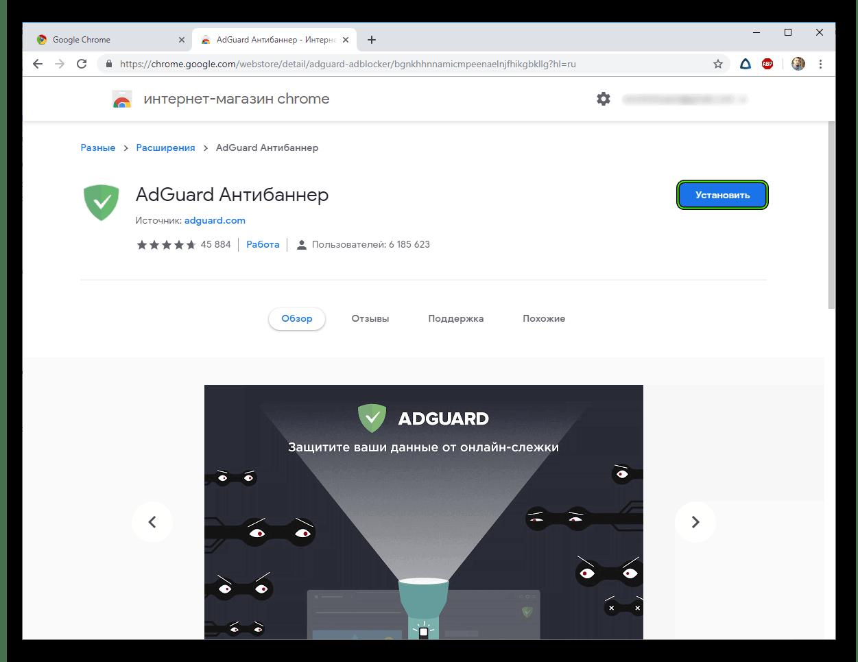 Ustanovit-AdGuard-dlya-Google-Chrome.png
