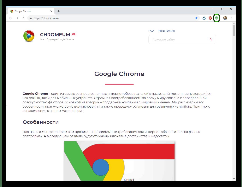 Zapusk-AdGuard-dlya-Google-Chrome.png
