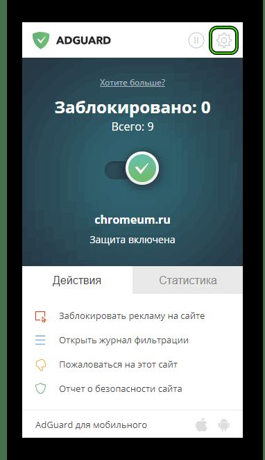 Perehod-v-Nastrojki-AdGuard-dlya-Google-Chrome.png